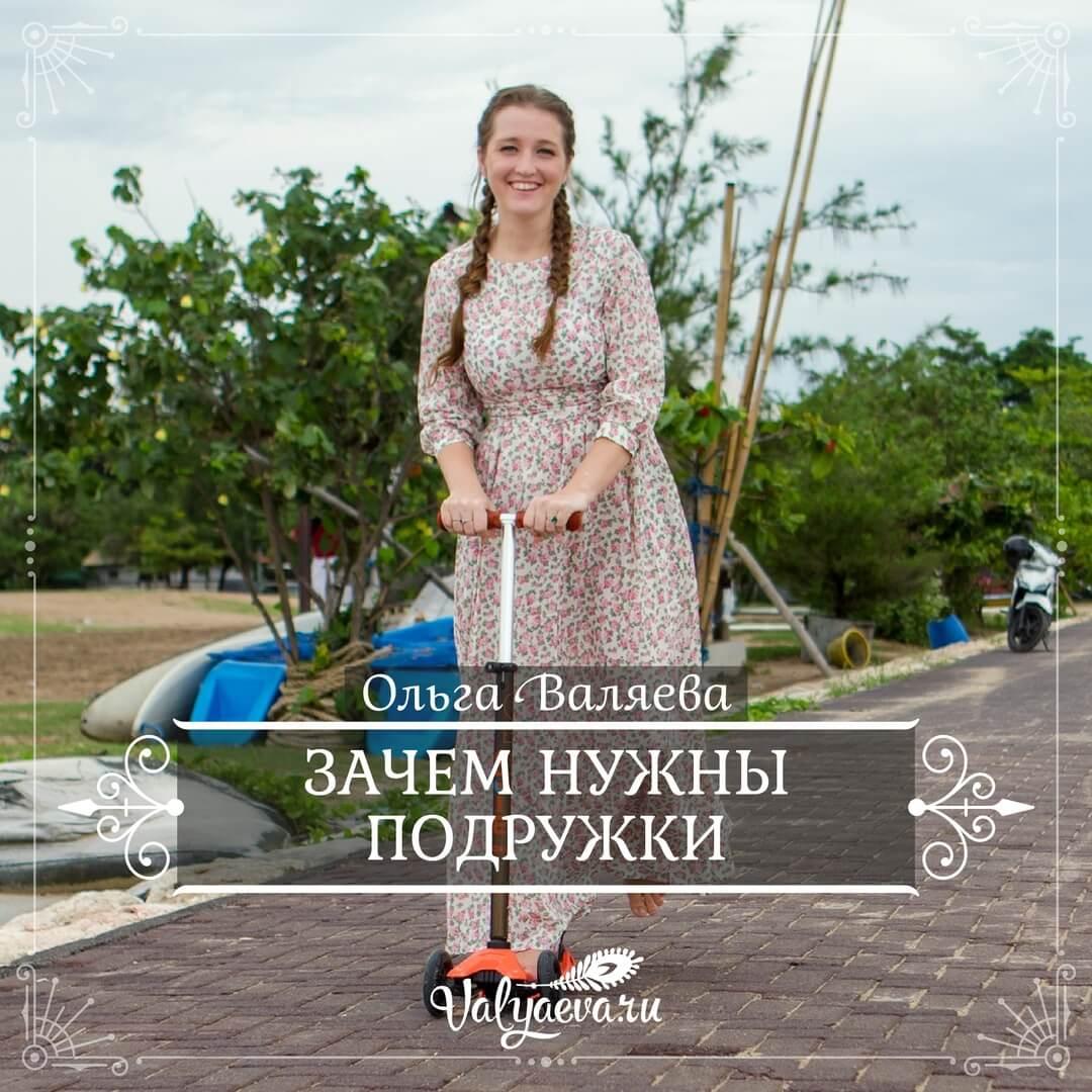 Ольга Валяева - Зачем нужны подружки