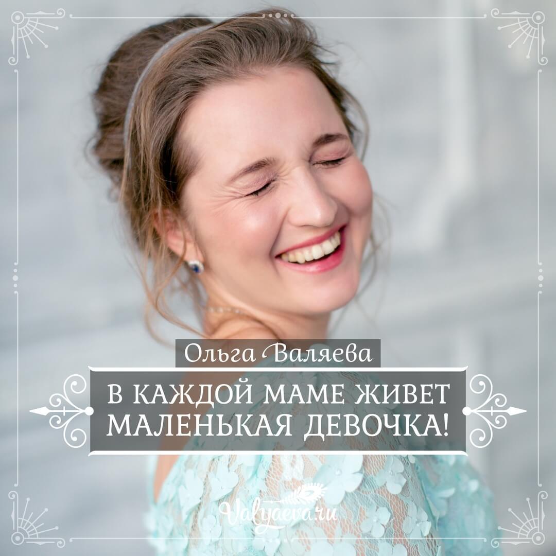 Ольга Валяева - В каждой маме живет маленькая девочка!