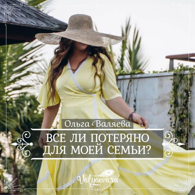 Ольга Валяева - Все ли потеряно для моей семьи?
