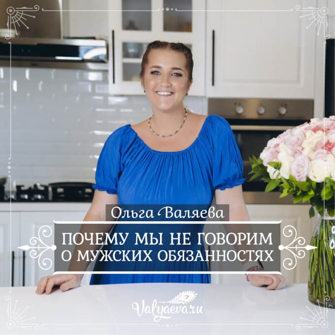Ольга Валяева - Почему мы не говорим о мужских обязанностях