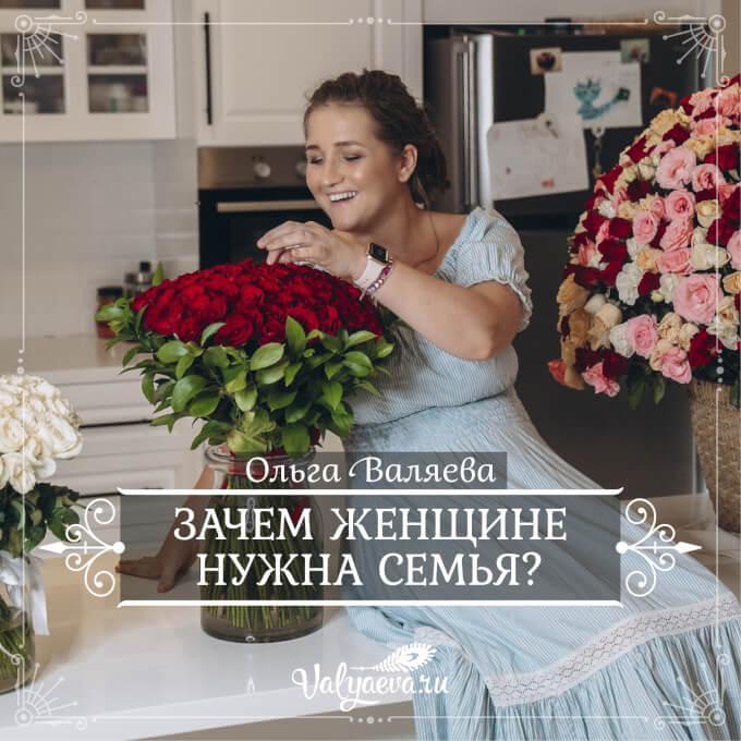 Ольга Валяева - Зачем женщине нужна семья?