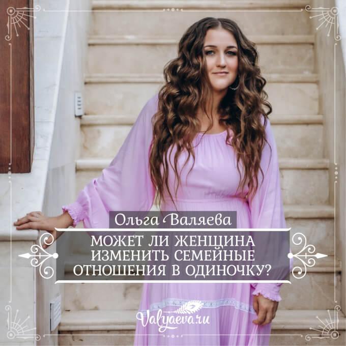 Ольга Валяева - Может ли женщина изменить семейные отношения в одиночку?