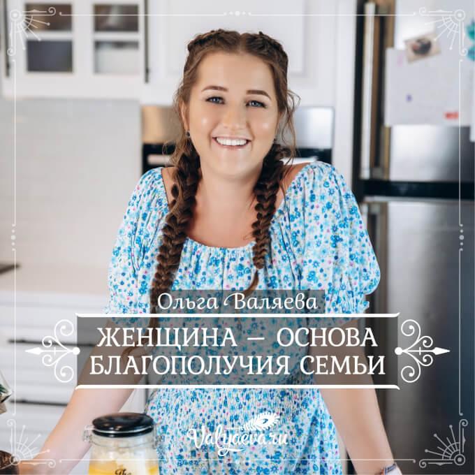 Ольга Валяева - Женщина – основа благополучия семьи