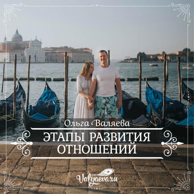 Ольга Валяева - Этапы развития отношений