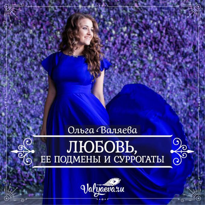 Ольга Валяева - Любовь, ее подмены и суррогаты