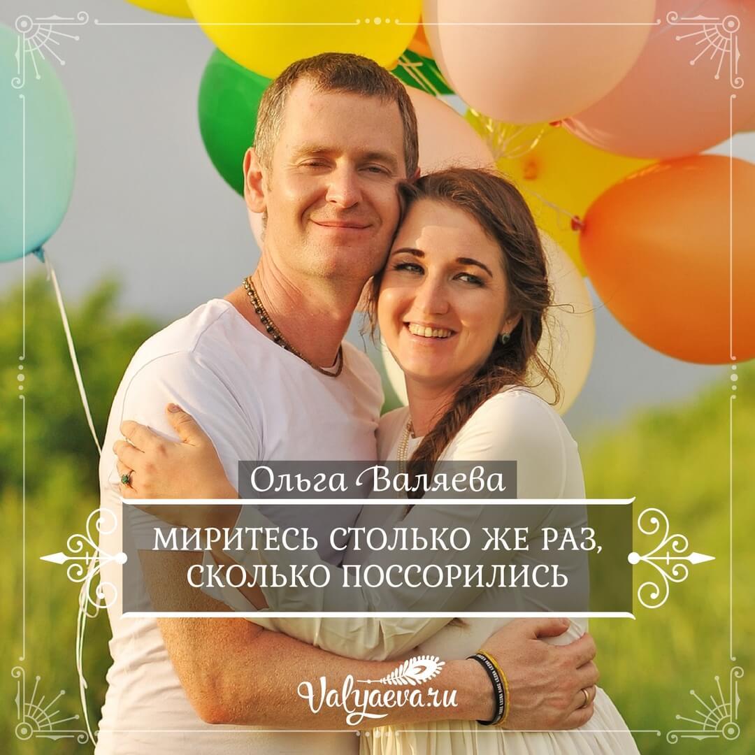 Ольга Валяева - Миритесь столько же раз, сколько поссорились
