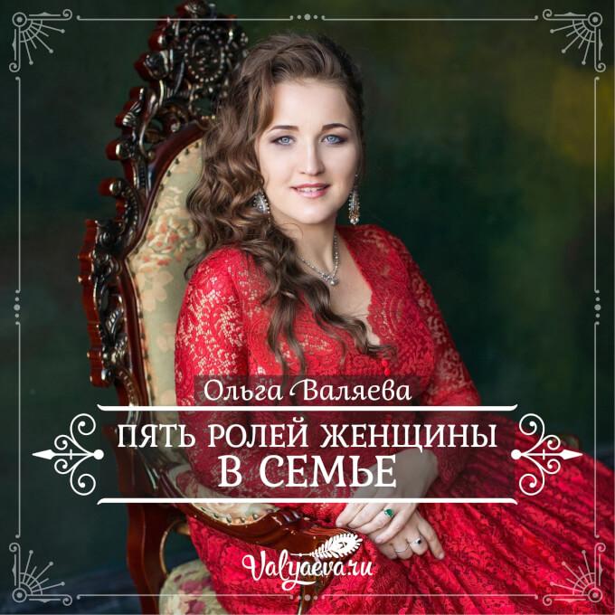 Ольга Валяева - Пять ролей женщины в семье