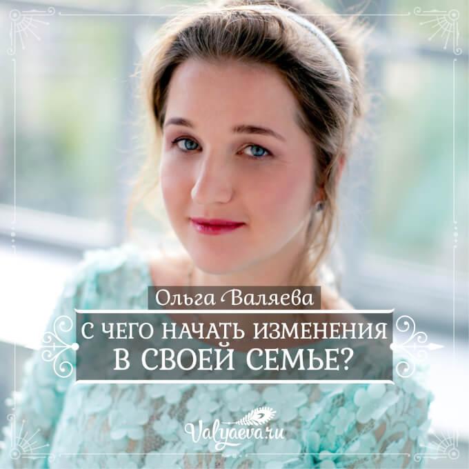 Ольга Валяева - С чего начать изменения в своей семье?