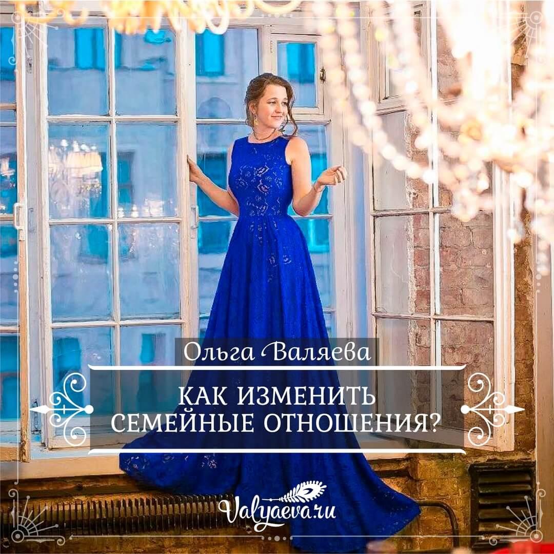 Ольга Валяева - Как изменить семейные отношения?