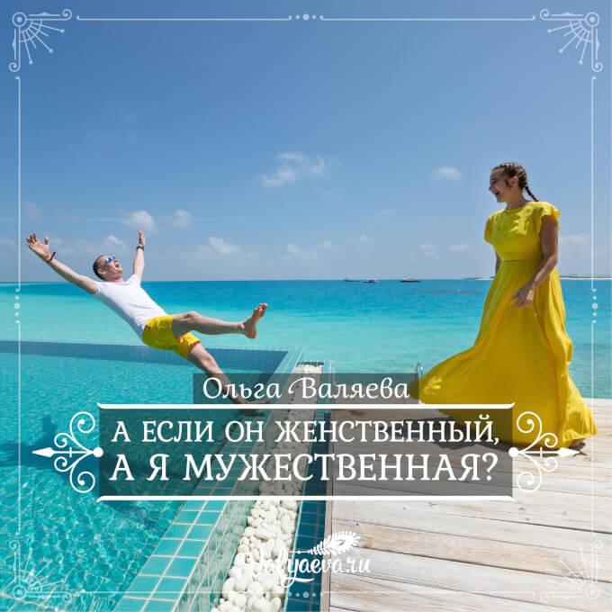 Ольга Валяева - А если он женственный, а я мужественная?