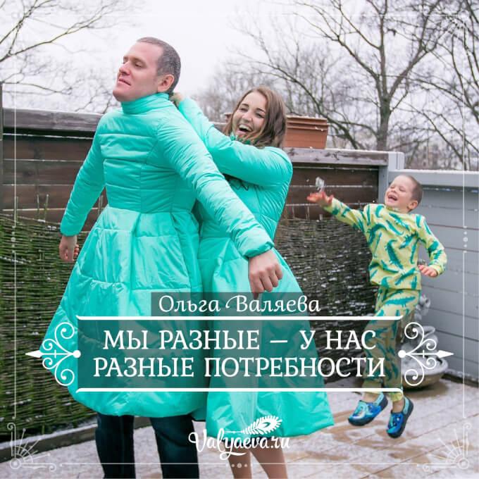 Ольга Валяева - Мы разные – у нас разные потребности