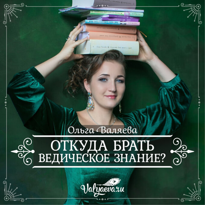 Ольга Валяева - Откуда брать ведическое знание?