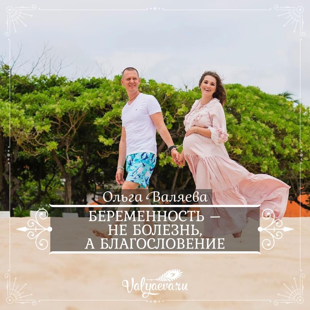 Ольга Валяева - Беременность – не болезнь, а благословение