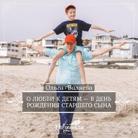 О любви к детям – в день рождения старшего сына