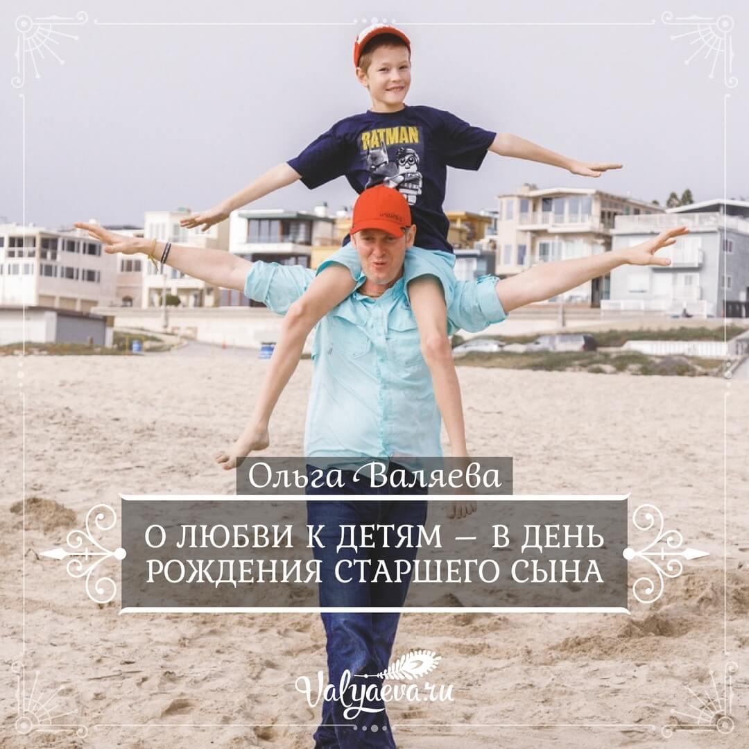 Ольга Валяева - О любви к детям – в день рождения старшего сына