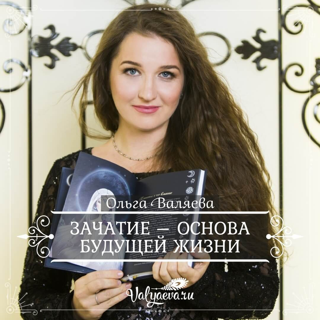 Ольга Валяева - Зачатие – основа будущей жизни