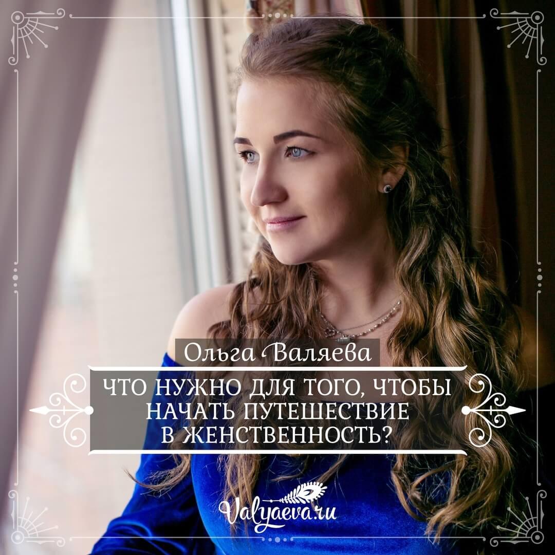 Ольга Валяева - Что нужно для того, чтобы начать путешествие в Женственность?