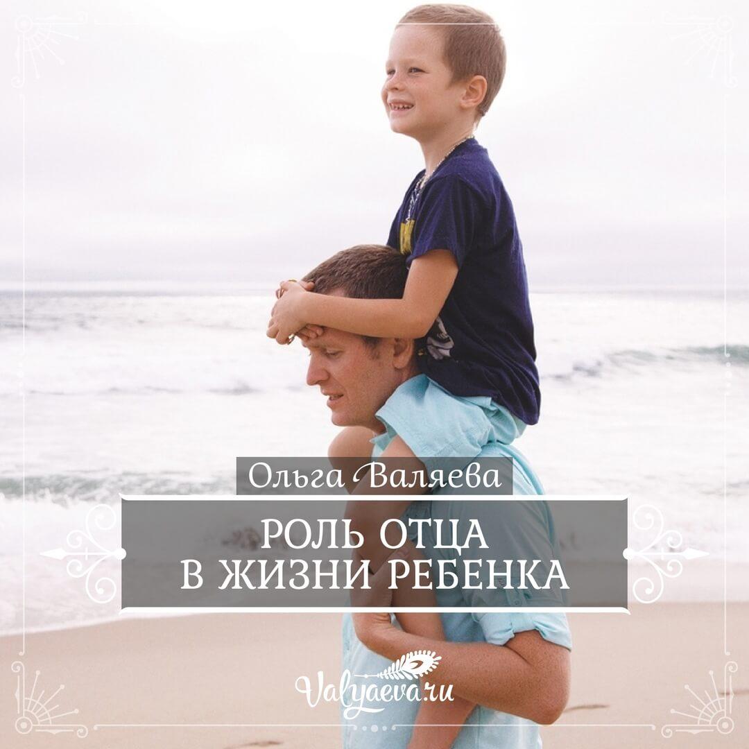 Ольга Валяева - Роль отца в жизни ребенка
