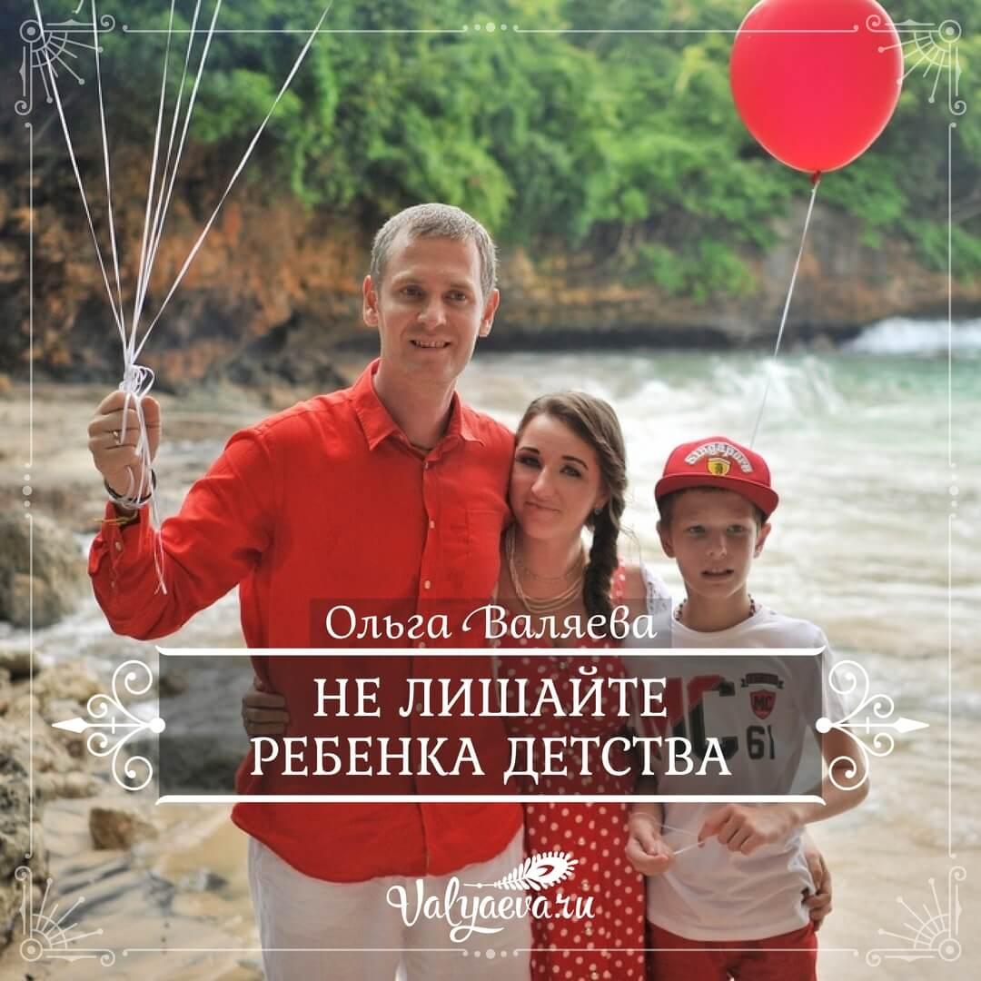 Ольга Валяева - Не лишайте ребенка детства
