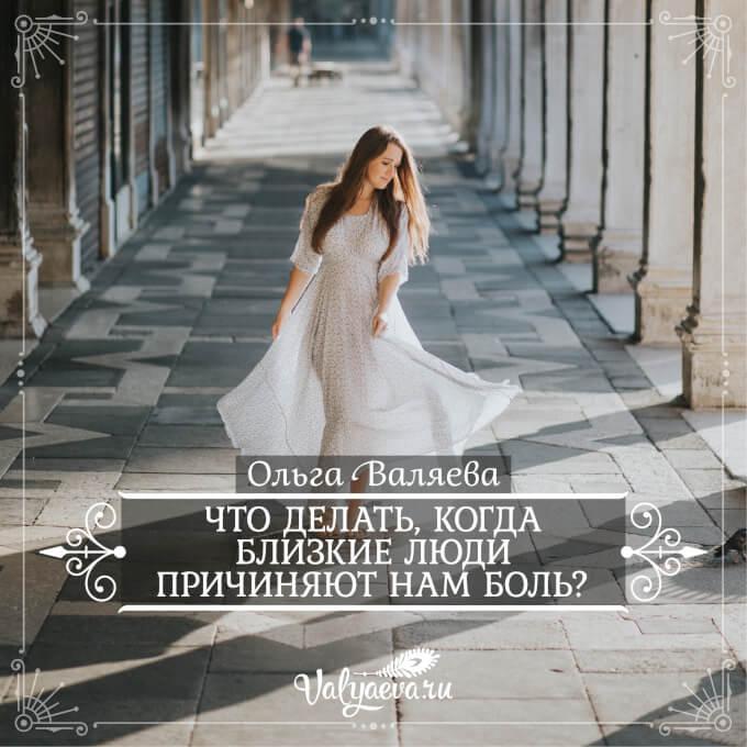 Ольга Валяева - Что делать, когда близкие люди причиняют нам боль?
