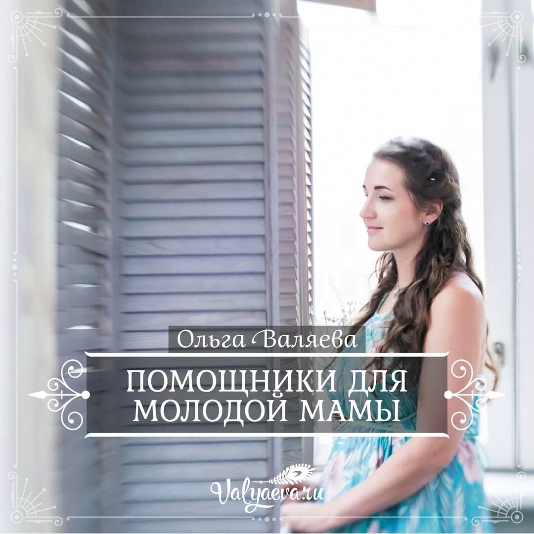 Ольга Валяева - Помощники для молодой мамы
