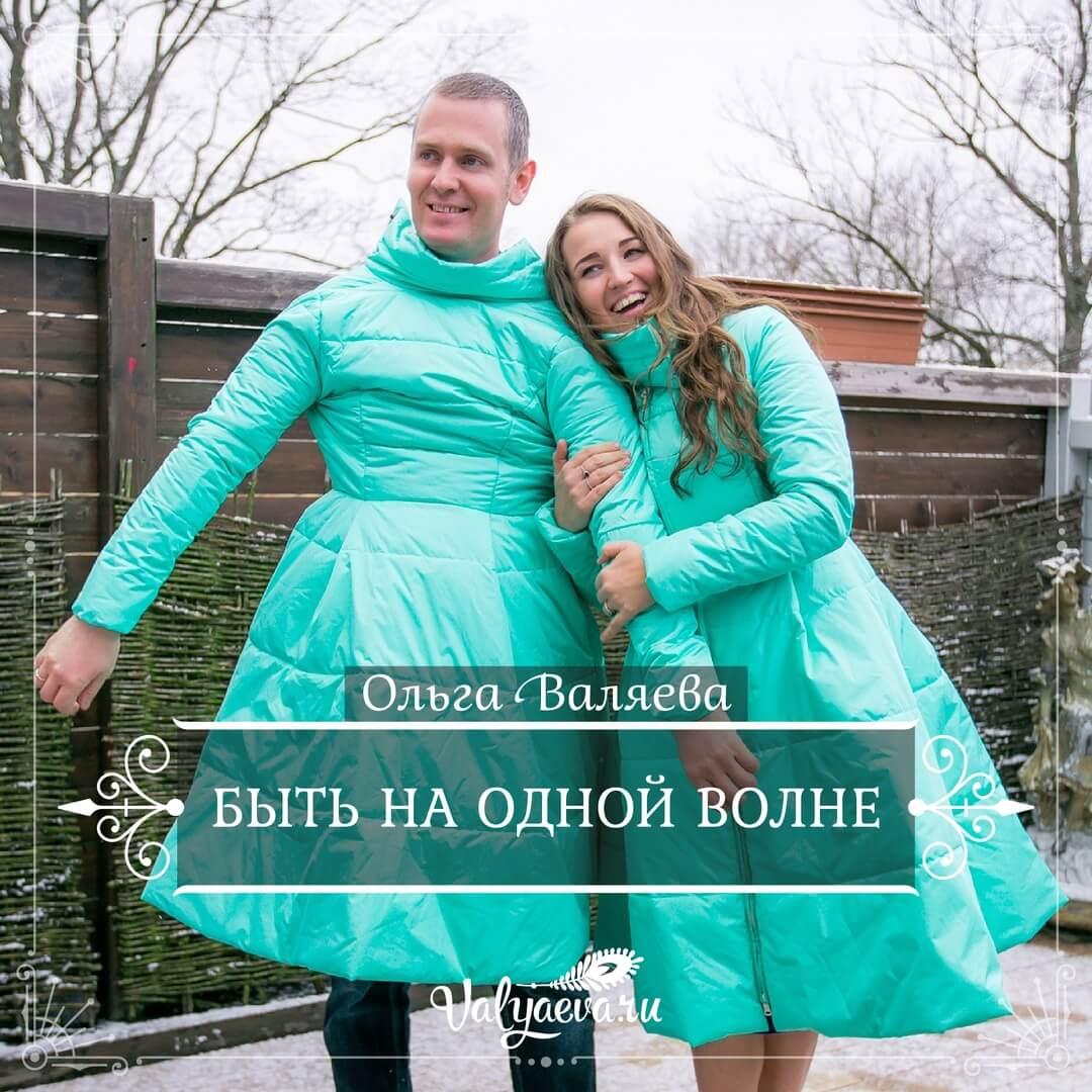 Ольга Валяева - Быть на одной волне