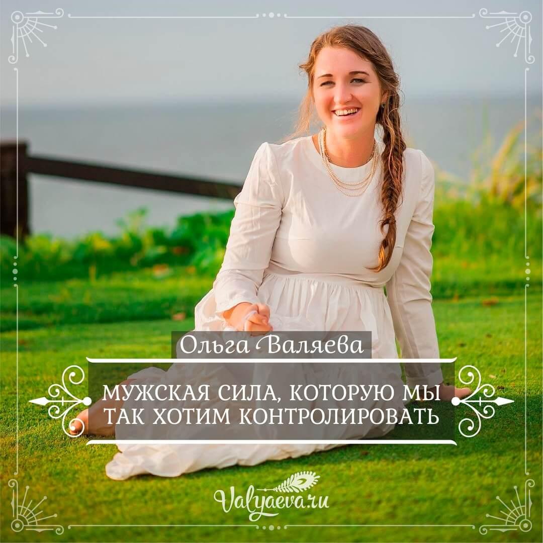 Ольга Валяева - Мужская сила, которую мы так хотим контролировать