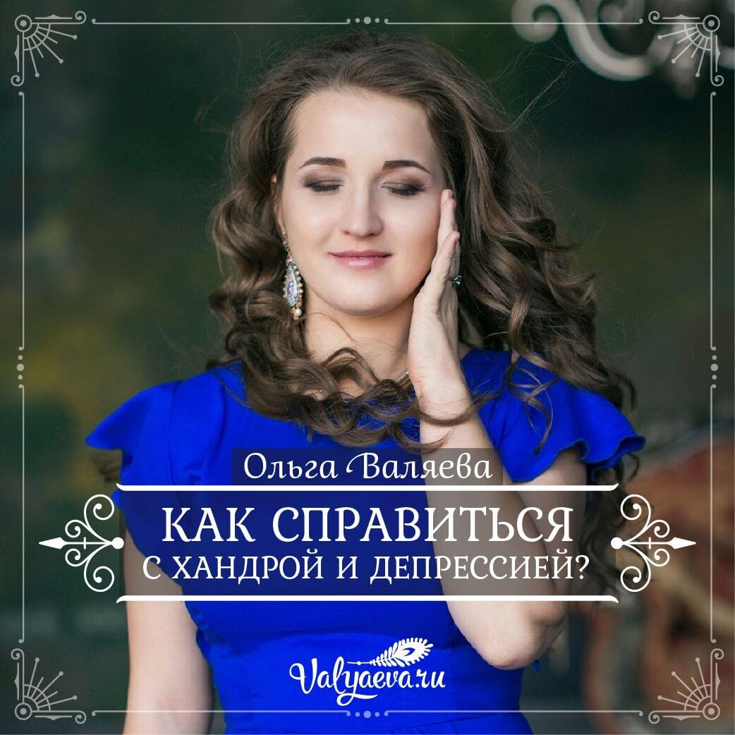 Ольга Валяева - Как справиться с хандрой и депрессией?