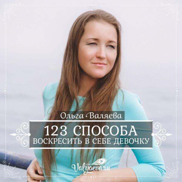 ольга валяева - 123 способа воскресить в себе девочку
