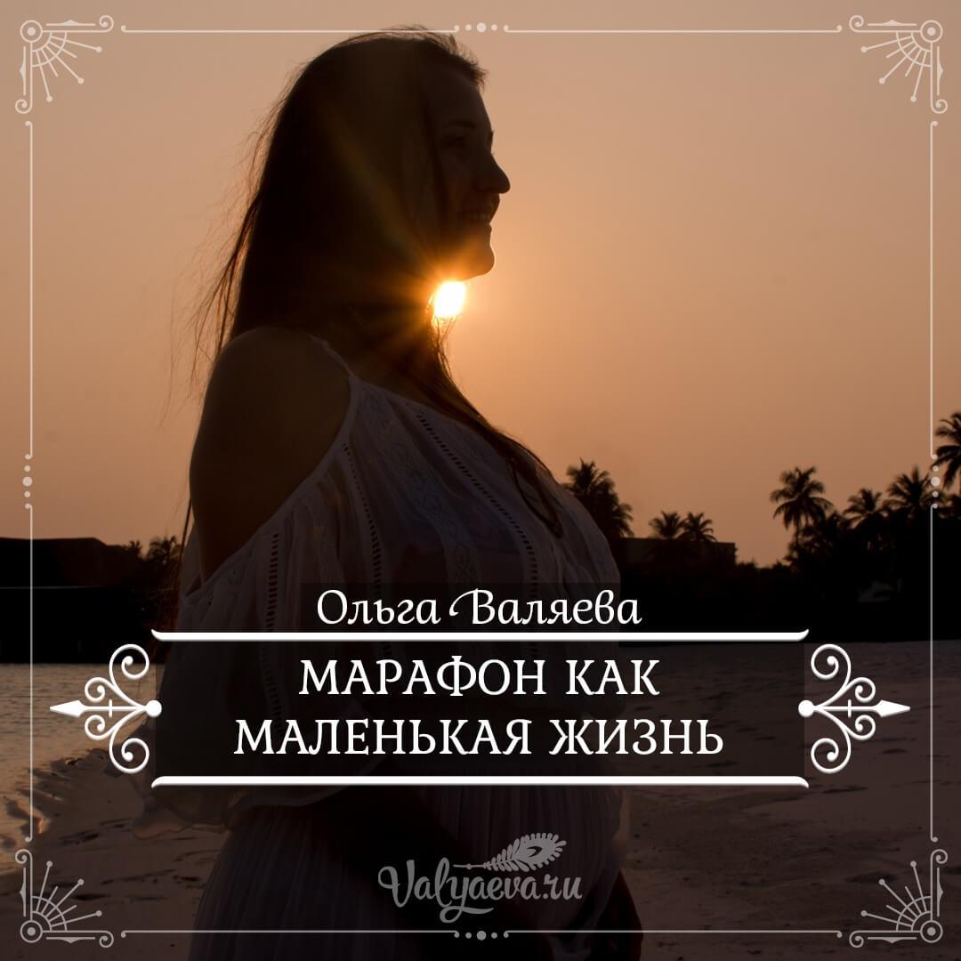 Ольга Валяева - Марафон как маленькая жизнь