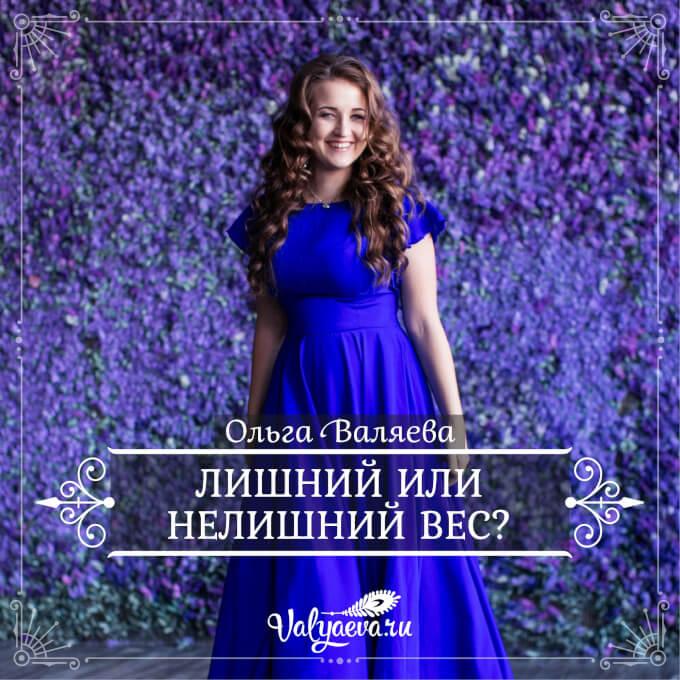 Ольга Валяева - Лишний или нелишний вес?