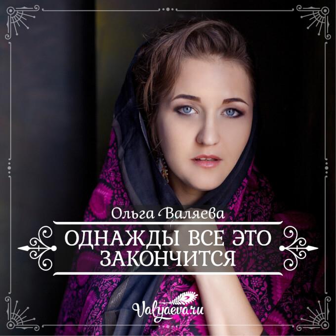 Ольга Валяева - Однажды все это закончится