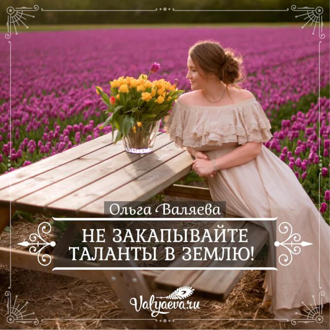 Ольга Валяева - Не закапывайте таланты в землю!