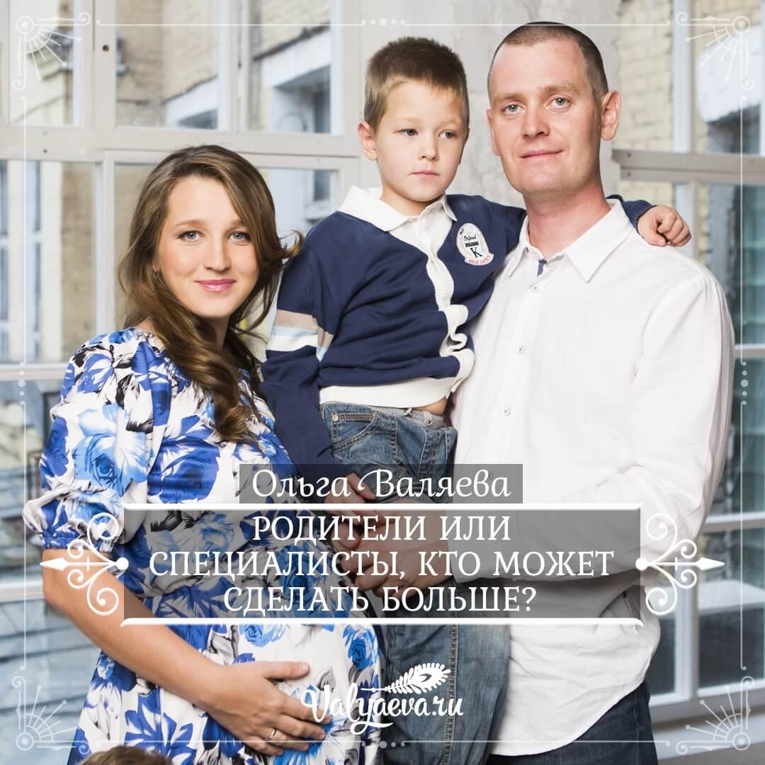 ольга валяева - родители или специалисты