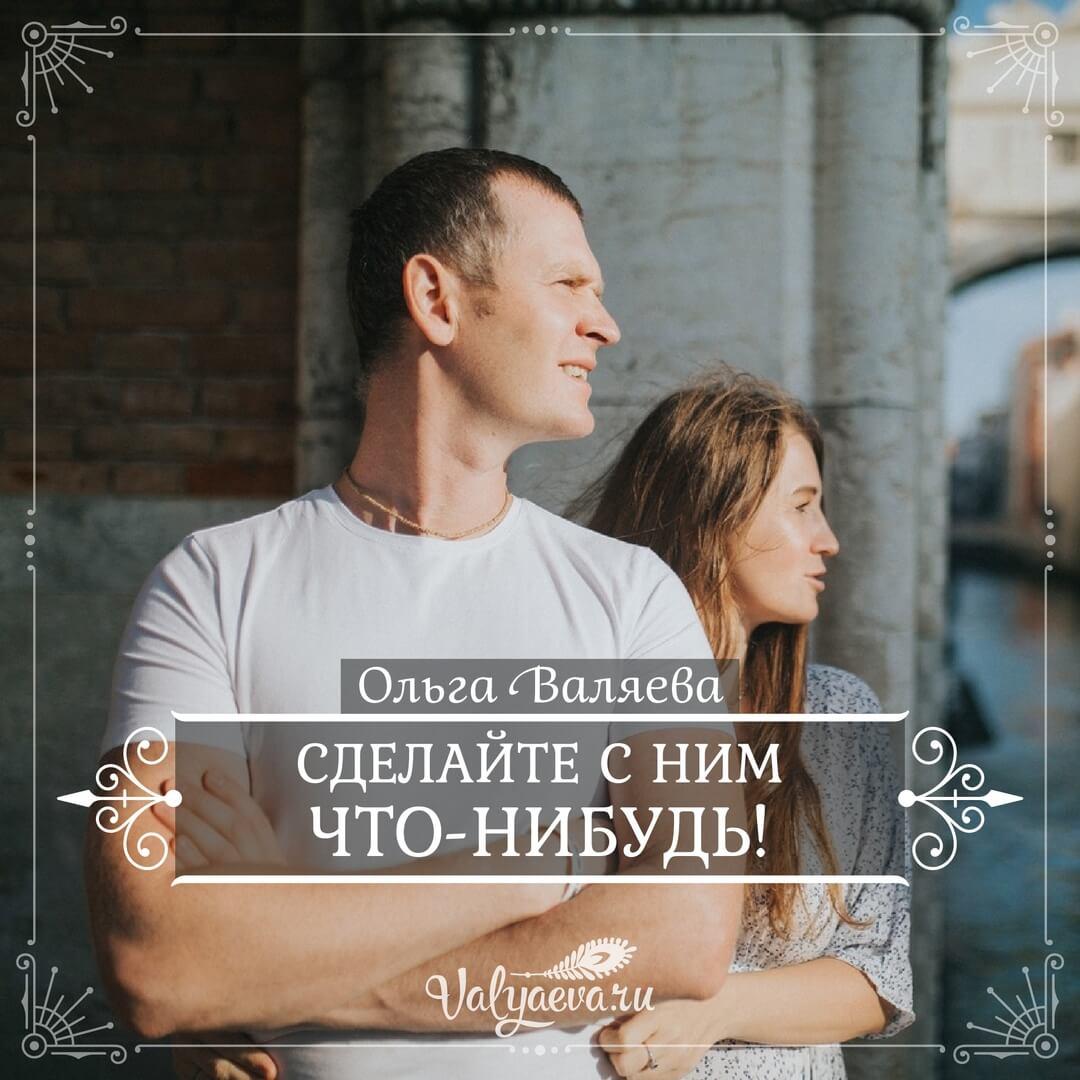 Ольга Валяева - Сделайте с ним что-нибудь!