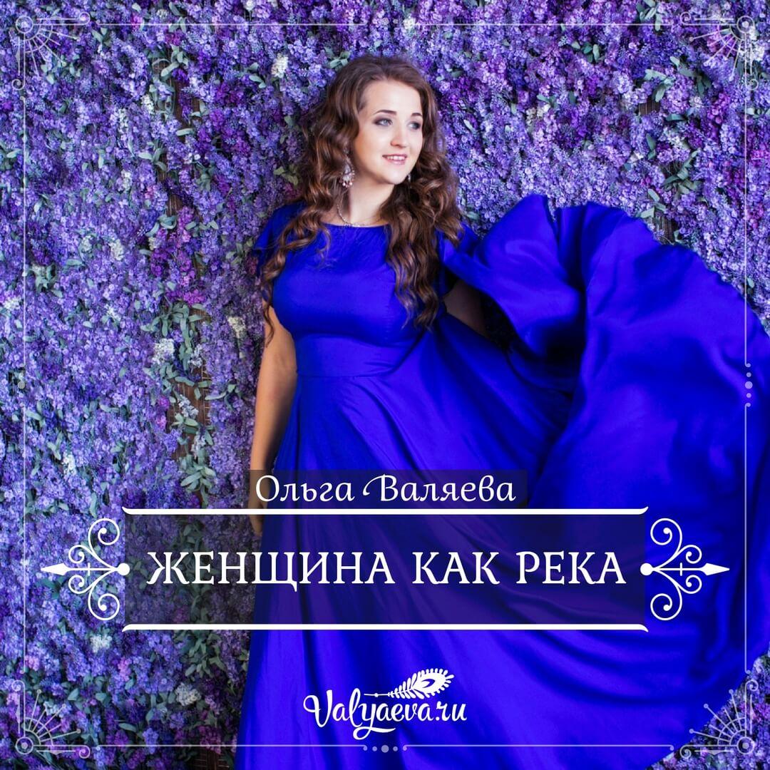 Ольга Валяева - Женщина как река