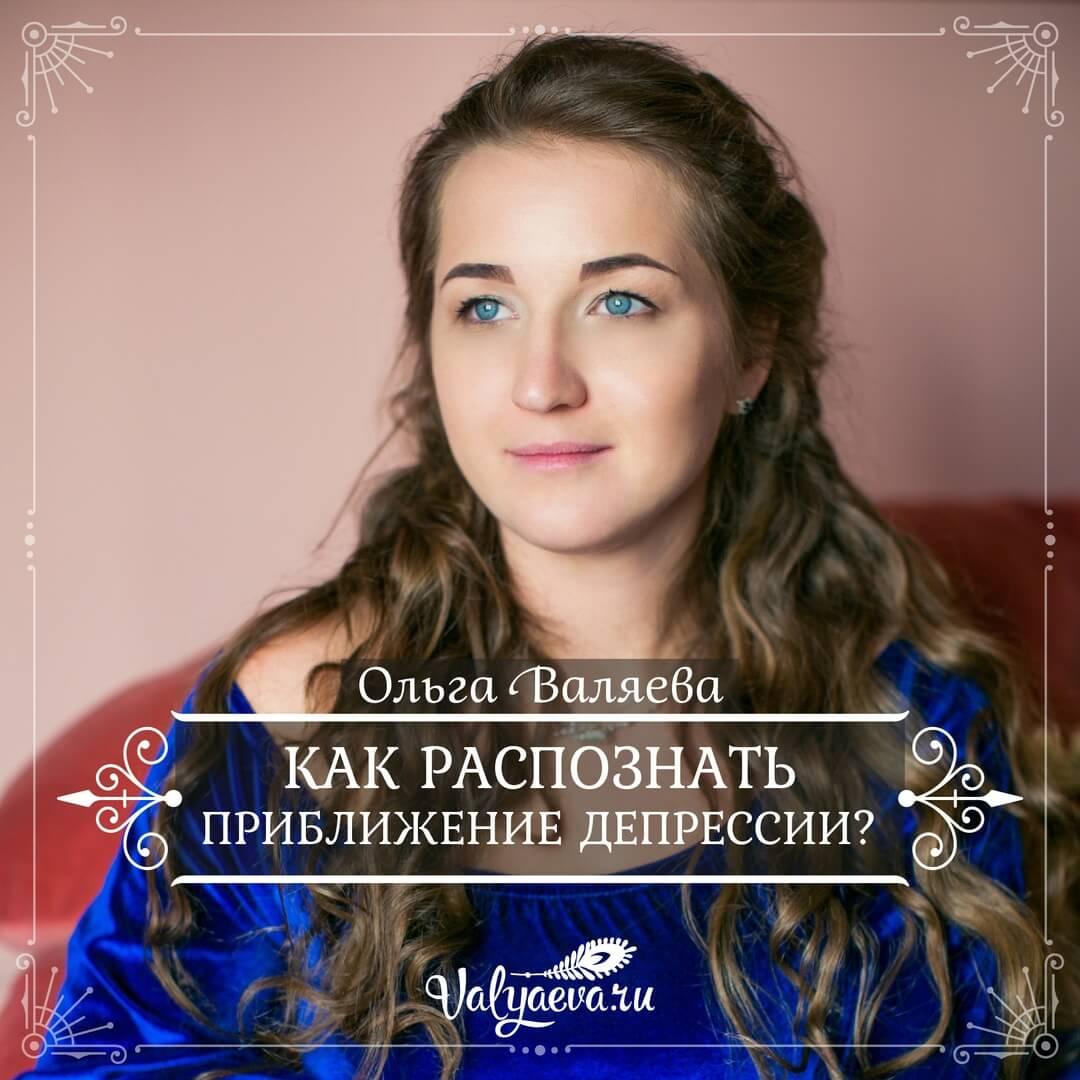 Ольга Валяева - Как распознать приближение депрессии?
