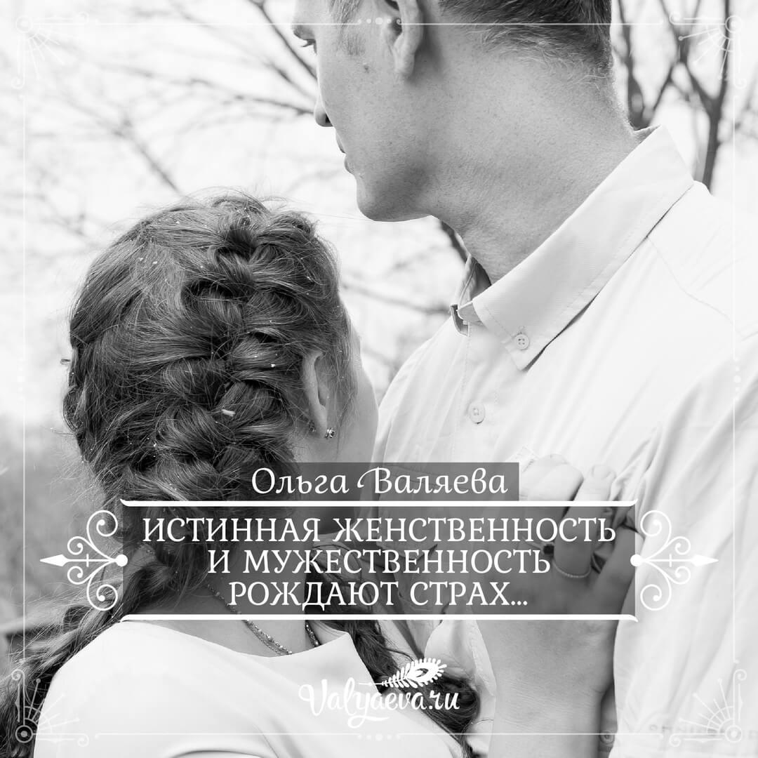 Ольга Валяева - Истинная женственность и мужественность рождают страх