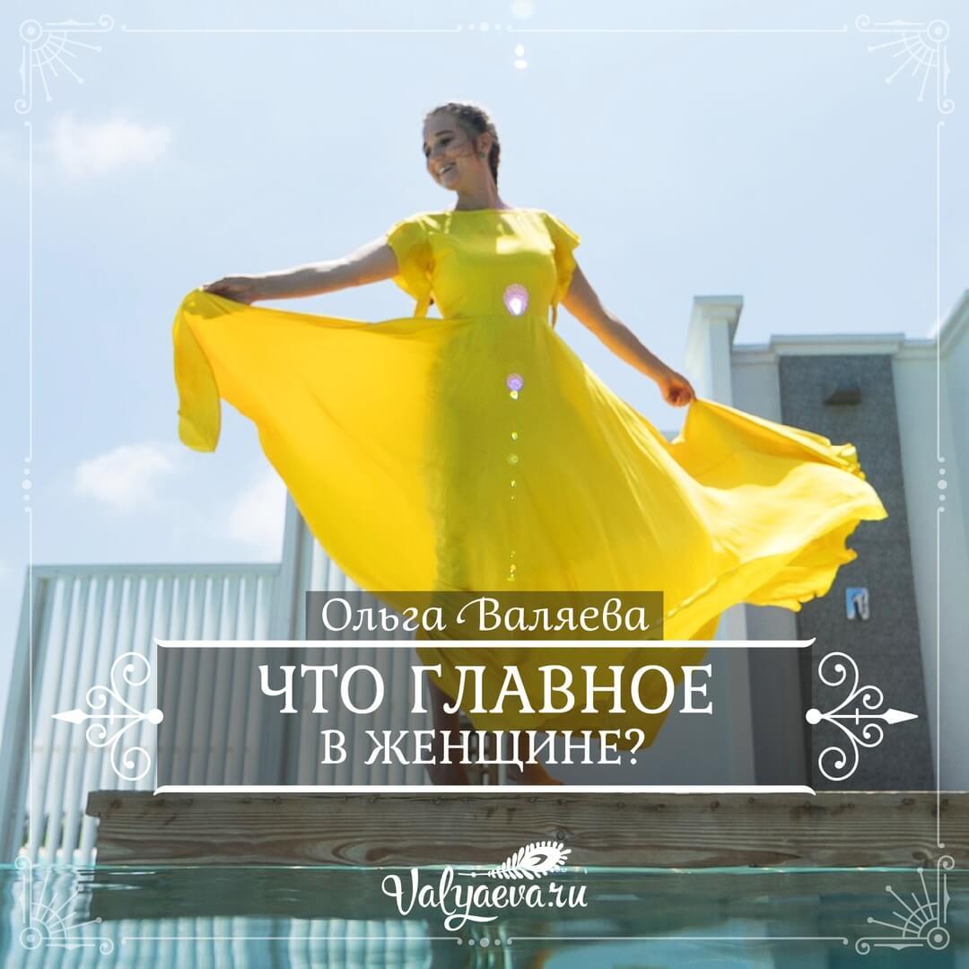 Ольга Валяева - Что главное в женщине?