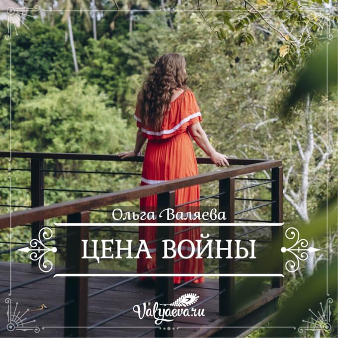 Ольга Валяева - Цена войны