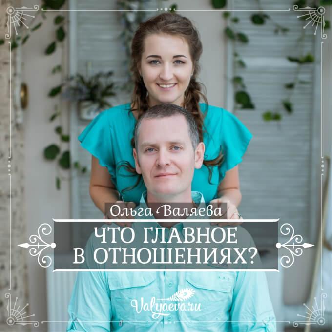 Ольга Валяева - Что главное в отношениях?