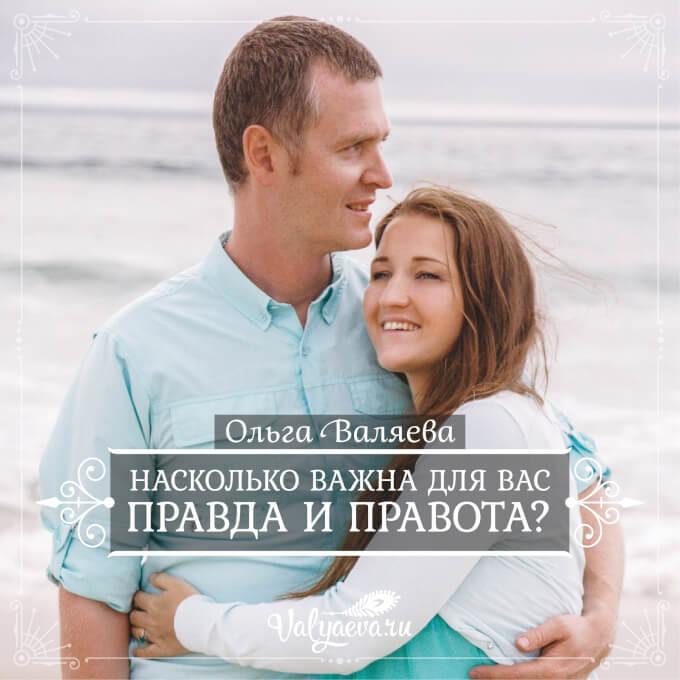 Ольга Валяева - Насколько важна для вас правда и правота?