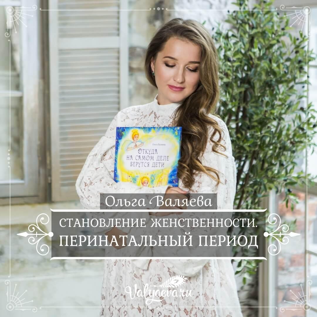 Ольга Валяева - Становление женственности. Перинатальный период.