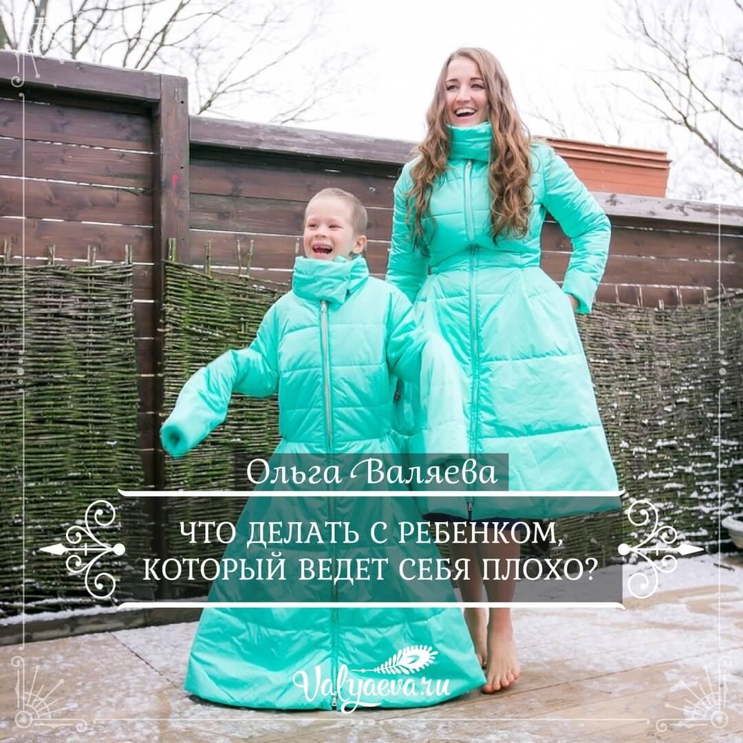 Ольга Валяева - Что делать с ребенком, который ведет себя плохо?