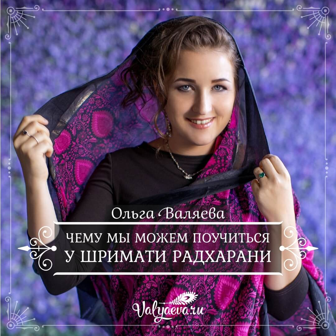 Ольга Валяева - Чему мы можем поучиться у Шримати Радхарани