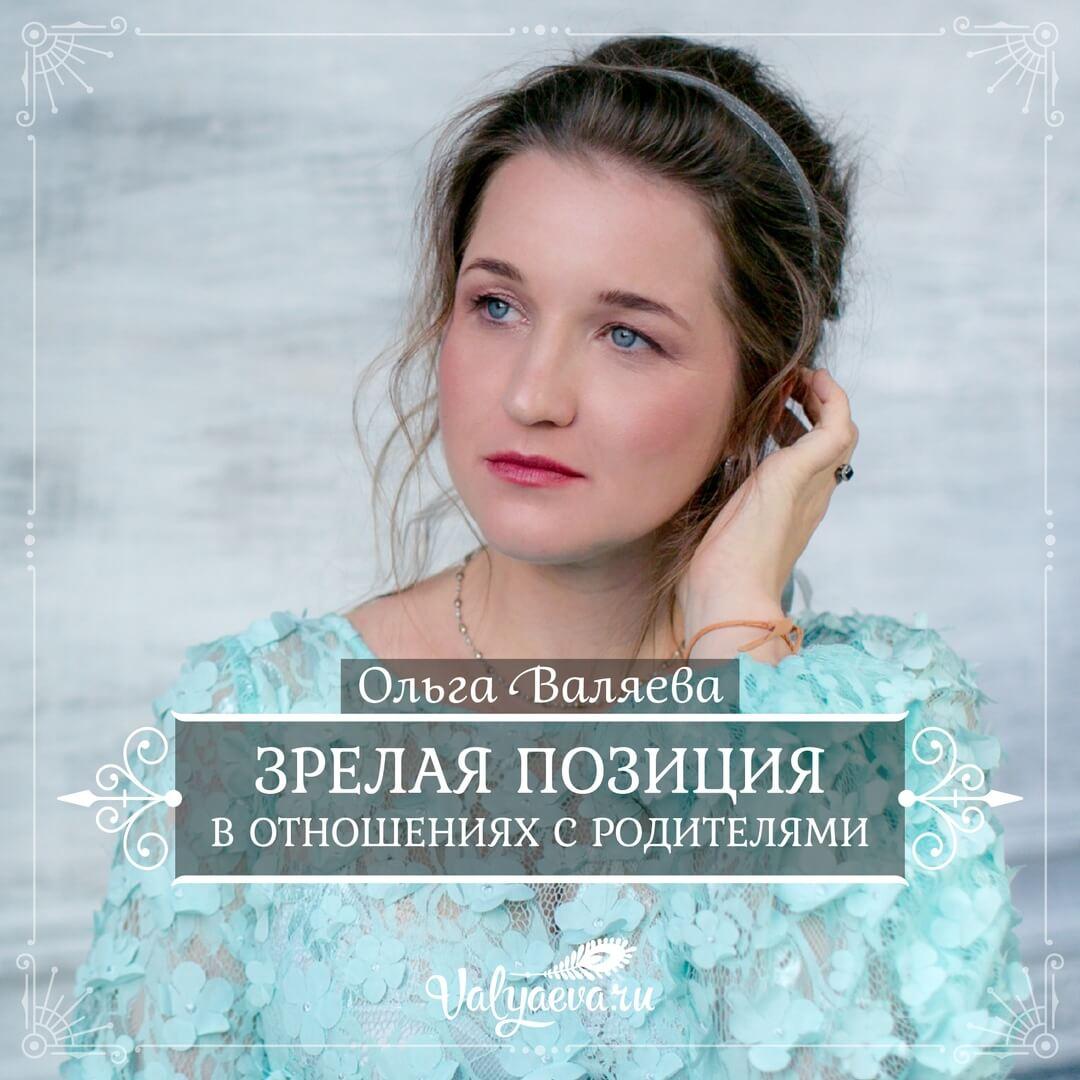 Ольга Валяева - Зрелая позиция в отношениях с родителями