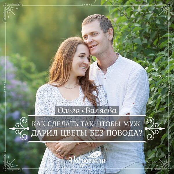 ольга валяева - как сделать, чтобы муж дарил цветы без повода