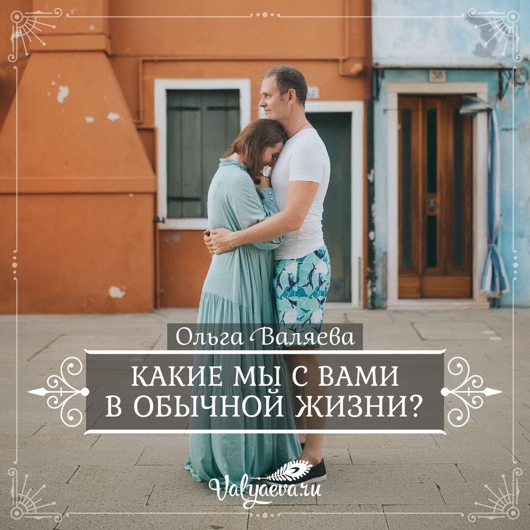 Ольга Валяева - Какие мы с вами в обычной жизни?