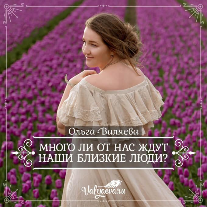 Ольга Валяева - Много ли от нас ждут наши близкие люди?