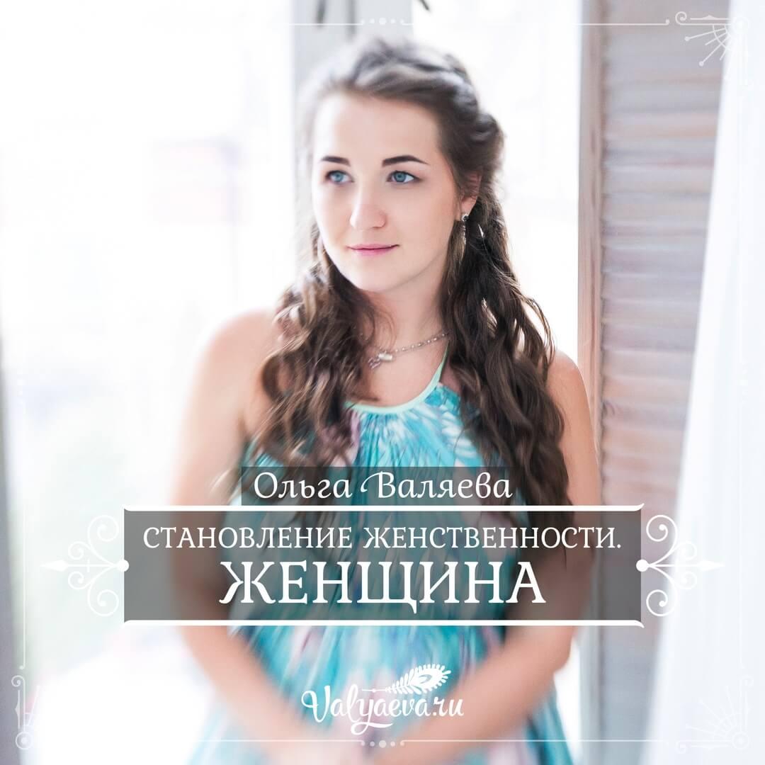 Ольга Валяева - Становление женственности. Женщина.